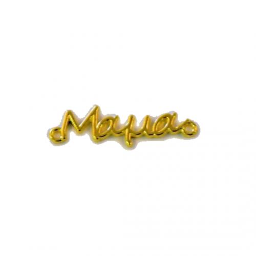 Μεταλλικό Μαμά Χρυσό 2.5x3cm
